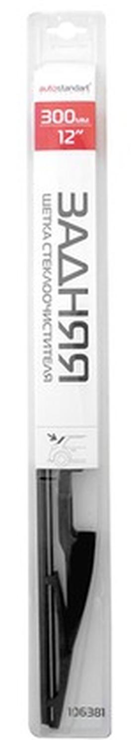 Щетка стеклоочистителя AutoStandart(задняя) 300/12