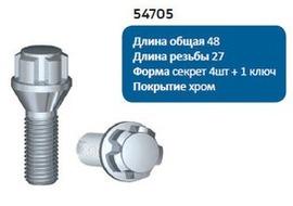 Комплект секреток LS болты 54705 12x1.5x27 конус