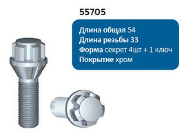 Комплект секреток LS болты 55705 12x1.5x33 конус