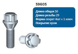 Комплект секреток LS болты 59605 12x1.25x29 конус