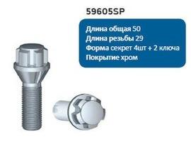 Комплект секреток LS болты 59605SP 12x1.25x29 конус 2 ключа