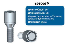 Комплект секреток LS болты 69800SP 14x1.25x28 конус 2 ключа