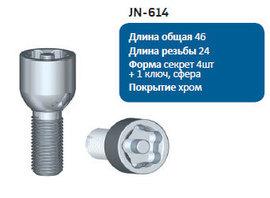 Комплект секреток LS болты JN-614 12x1.5x24 сфера 2 ключа