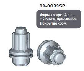 Комплект секреток LS гайки 98-0089SP 14x1.5x48 шайба 2 ключа