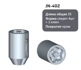 Комплект секреток LS гайки JN-402 14x1.5x35 конус