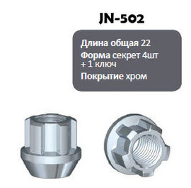 Комплект секреток LS гайки JN-502 12x1.5x22 сфера открытые