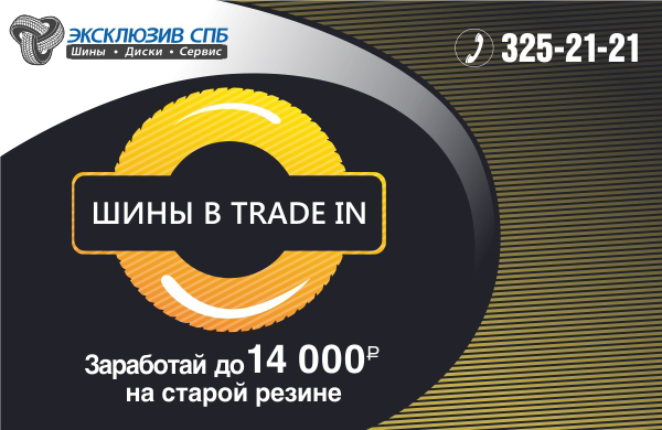 http://tyres.spb.ru/modules/news/upload-files/_2__.jpg