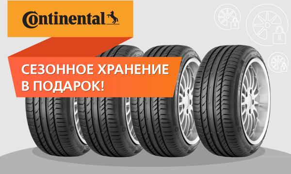 Сезонное хранение шин бесплатно!